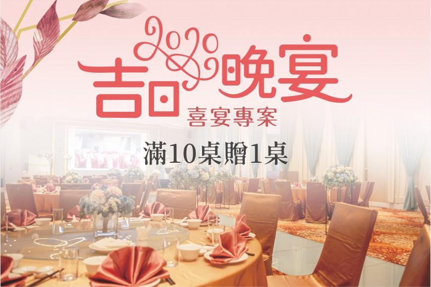 吉日晚宴 - 買十桌送一桌優惠專案